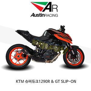 오스틴레이싱 머플러 KTM 슈퍼듀크1290R & GT SLIP-ON