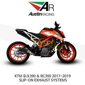 오스틴레이싱 머플러 KTM 듀크390 & RC390 2017-2019 SLIP-ON EXHAUST SYSTEMS