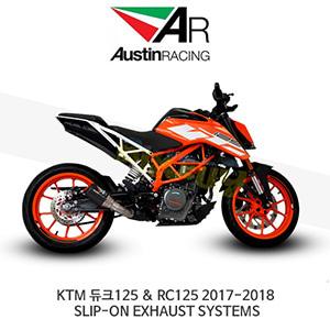오스틴레이싱 머플러 KTM 듀크125 & RC125 2017-2018 SLIP-ON EXHAUST SYSTEMS
