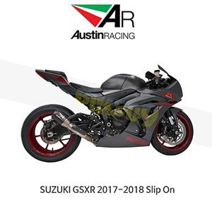 오스틴레이싱 머플러 스즈키 SUZUKI GSXR 2017-2018 Slip On