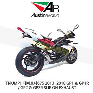 오스틴레이싱 머플러 트라이엄프 TRIUMPH 데이토나675 2013-2018 GP1 & GP1R/ GP2 & GP2R SLIP ON EXHAUST