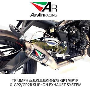 오스틴레이싱 머플러 트라이엄프 TRIUMPH 스트리트트리플675 GP1/GP1R & GP2/GP2R SLIP-ON EXHAUST SYSTEM