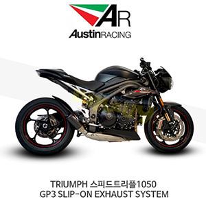 오스틴레이싱 머플러 트라이엄프 TRIUMPH 스피드트리플1050 GP3 SLIP-ON EXHAUST SYSTEM