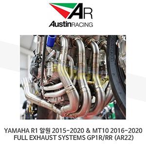 오스틴레이싱 머플러 야마하 YAMAHA R1 알원 2015-2020 & MT10 2016-2020 FULL EXHAUST SYSTEMS GP1R/RR (AR22)