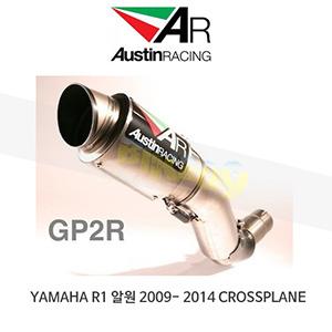 오스틴레이싱 머플러 야마하 YAMAHA R1 알원 2009- 2014 CROSSPLANE