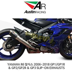 오스틴레이싱 머플러 야마하 YAMAHA R6 알식스 2006-2018 GP1/GP1R & GP2/GP2R & GP3 SLIP-ON EXHAUSTS
