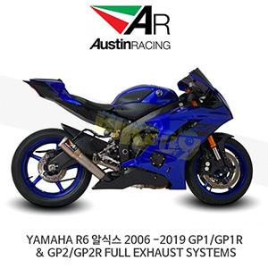 오스틴레이싱 머플러 야마하 YAMAHA R6 알식스 2006-2019 GP1/GP1R & GP2/GP2R FULL EXHAUST SYSTEMS