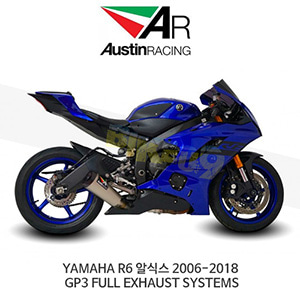 오스틴레이싱 머플러 야마하 YAMAHA R6 알식스 2006-2018 GP3 FULL EXHAUST SYSTEMS