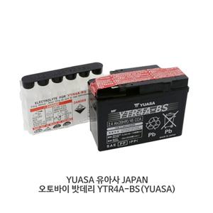 YUASA 유아사 JAPAN 오토바이 밧데리 YTR4A-BS(YUASA)