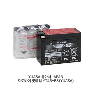YUASA 유아사 JAPAN 오토바이 밧데리 YT4B-BS(YUASA)