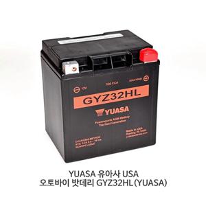 YUASA 유아사 USA 오토바이 밧데리 GYZ32HL(YUASA)