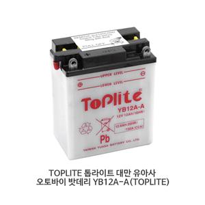 TOPLITE 톱라이트 대만 유아사 오토바이 밧데리 YB12A-A(TOPLITE)