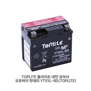 TOPLITE 톱라이트 대만 유아사 오토바이 밧데리 YTX5L-BS(TOPLITE)