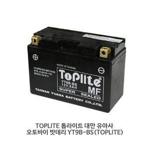 TOPLITE 톱라이트 대만 유아사 오토바이 밧데리 YT9B-BS(TOPLITE)