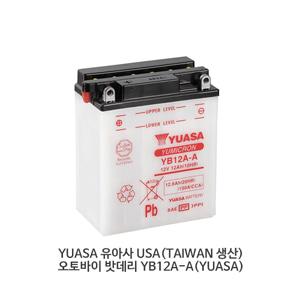 YUASA 유아사 USA(TAIWAN 생산) 오토바이 밧데리 YB12A-A(YUASA)