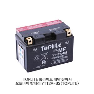 TOPLITE 톱라이트 대만 유아사 오토바이 밧데리 YT12A-BS(TOPLITE)