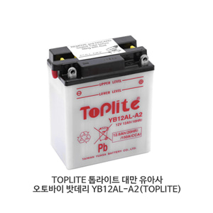 TOPLITE 톱라이트 대만 유아사 오토바이 밧데리 YB12AL-A2(TOPLITE)