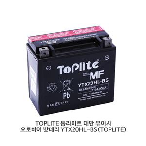 TOPLITE 톱라이트 대만 유아사 오토바이 밧데리 YTX20HL-BS(TOPLITE)