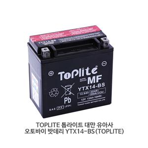 TOPLITE 톱라이트 대만 유아사 오토바이 밧데리 YTX14-BS(TOPLITE)