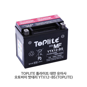 TOPLITE 톱라이트 대만 유아사 오토바이 밧데리 YTX12-BS(TOPLITE)