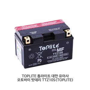TOPLITE 톱라이트 대만 유아사 오토바이 밧데리 TTZ10S(TOPLITE)