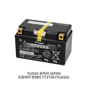 YUASA 유아사 JAPAN 오토바이 밧데리 YTZ10S(YUASA)