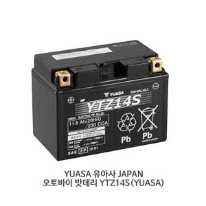YUASA 유아사 JAPAN 오토바이 밧데리 YTZ14S(YUASA)