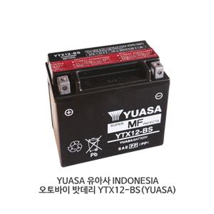 YUASA 유아사 INDONESIA 오토바이 밧데리 YTX12-BS(YUASA)