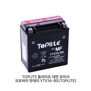 TOPLITE 톱라이트 대만 유아사 오토바이 밧데리 YTX16-BS(TOPLITE)