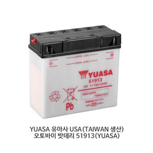 YUASA 유아사 USA(TAIWAN 생산) 오토바이 밧데리 51913(YUASA)
