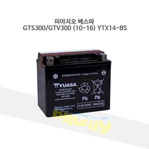 피아지오 베스파 GTS300/GTV300 (10-16) YTX14-BS