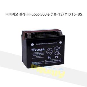 피아지오 질레라 Fuoco 500ie (10-13) YTX16-BS