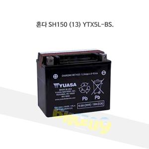 혼다 SH150 (13) YTX5L-BS