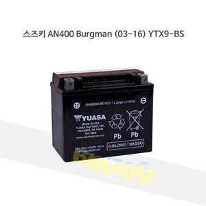 스즈키 AN400 Burgman (03-16) YTX9-BS