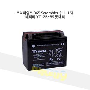 트라이엄프 865 Scrambler (11-16) 배터리 YT12B-BS 밧데리