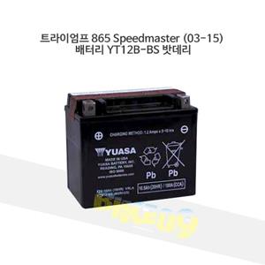 트라이엄프 865 Speedmaster (03-15) 배터리 YT12B-BS 밧데리