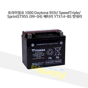 트라이엄프 1000 Daytona 955i/ SpeedTriple/ SprintST955 (99-04) 배터리 YTX14-BS 밧데리