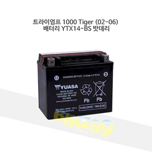 트라이엄프 1000 Tiger (02-06) 배터리 YTX14-BS 밧데리