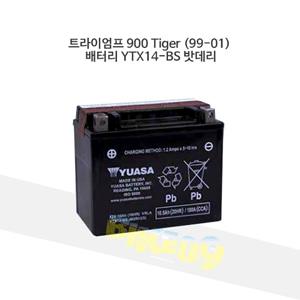 트라이엄프 900 Tiger (99-01) 배터리 YTX14-BS 밧데리