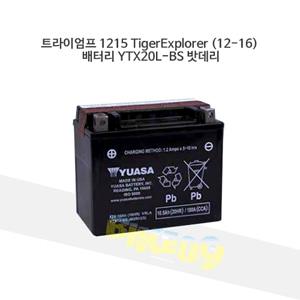 YUASA 유아사 트라이엄프 1215 TigerExplorer (12-16) 배터리 YTX20L-BS 밧데리