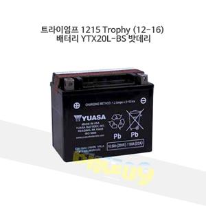 트라이엄프 1215 Trophy (12-16) 배터리 YTX20L-BS 밧데리