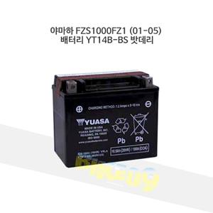 YUASA 유아사 야마하 FZS1000FZ1 (01-05) 배터리 YT14B-BS 밧데리