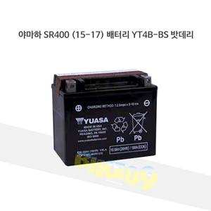 YUASA 유아사 야마하 SR400 (15-17) 배터리 YT4B-BS 밧데리