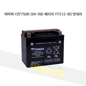 YUASA 유아사 야마하 YZF750R (94-98) 배터리 YTX12-BS 밧데리
