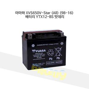 YUASA 유아사 야마하 XVS650V-Star (All) (98-16) 배터리 YTX12-BS 밧데리