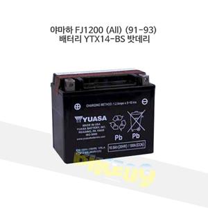YUASA 유아사 야마하 FJ1200 (All) (91-93) 배터리 YTX14-BS 밧데리