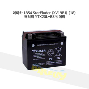 YUASA 유아사 야마하 1854 StarEluder (XV19BJ) (18) 배터리 YTX20L-BS 밧데리