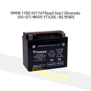 YUASA 유아사 야마하 1700 XV17ATRoad Star/ Silverado (04-07) 배터리 YTX20L-BS 밧데리