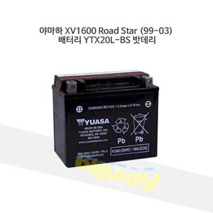 YUASA 유아사 야마하 XV1600 Road Star (99-03) 배터리 YTX20L-BS 밧데리