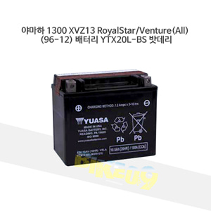 YUASA 유아사 야마하 1300 XVZ13 RoyalStar/Venture(All) (96-12) 배터리 YTX20L-BS 밧데리